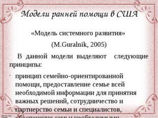 Модели ранней помощи в США «Модель системного развития» (М.Guralnik, 2005) В