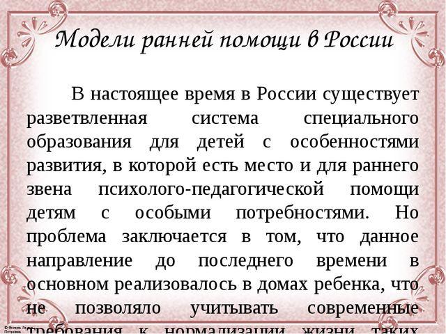 Модели ранней помощи в России В настоящее время в России существует разветв...