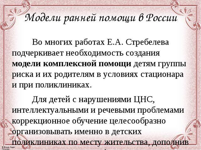 Модели ранней помощи в России Во многих работах Е.А. Стребелева подчеркивае...