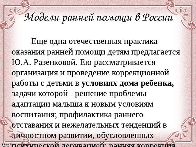 Модели ранней помощи в России Еще одна отечественная практика оказания ранн...