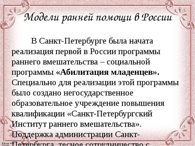Модели ранней помощи в России В Санкт-Петербурге была начата реализация пер...