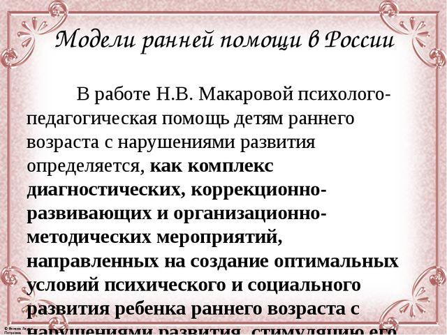 Модели ранней помощи в России  В работе Н.В. Макаровой психолого-педагогиче...