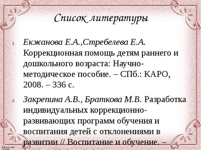 Список литературы Екжанова Е.А.,Стребелева Е.А. Коррекционная помощь детям ра...