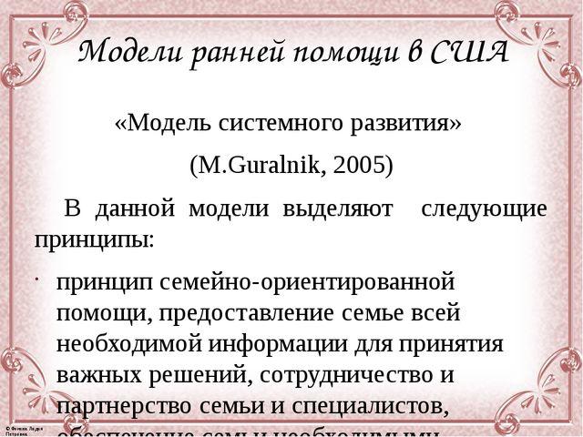 Модели ранней помощи в США «Модель системного развития» (М.Guralnik, 2005) В...