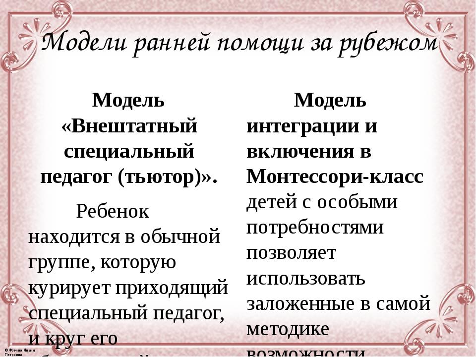 Модели ранней помощи за рубежом Модель «Внештатный специальный педагог (тьюто...