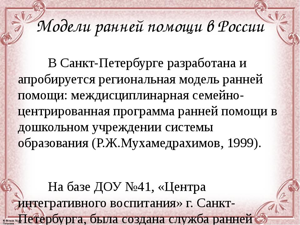 Модели ранней помощи в России В Санкт-Петербурге разработана и апробируется...
