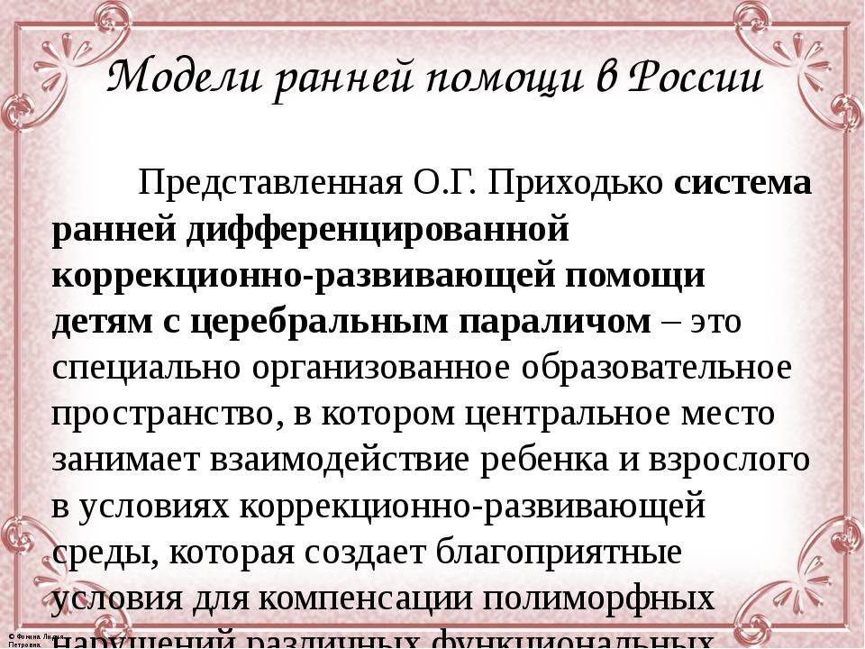 Модели ранней помощи в России Представленная О.Г. Приходько система ранней...