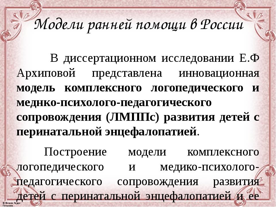 Модели ранней помощи в России  В диссертационном исследовании Е.Ф Архиповой...