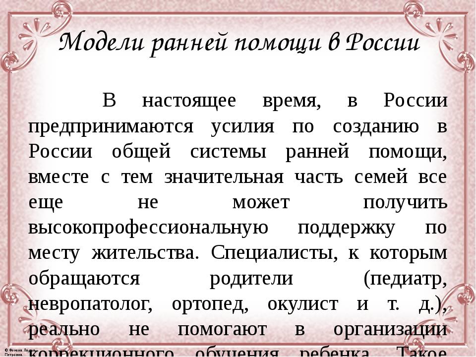 Модели ранней помощи в России  В настоящее время, в России предпринимаются...