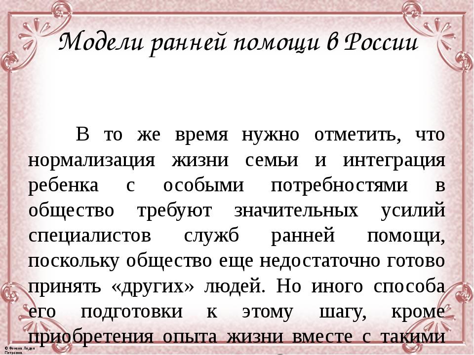 Модели ранней помощи в России   В то же время нужно отметить, что нормал...