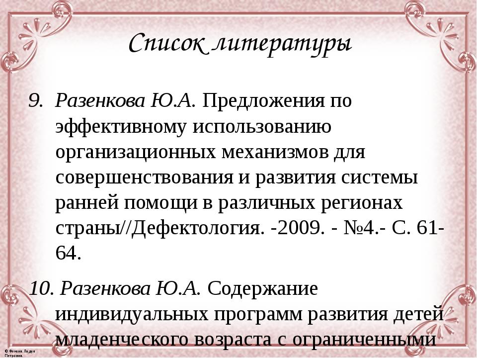 Список литературы 9. Разенкова Ю.А. Предложения по эффективному использованию...