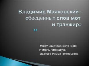 МКОУ «Кирчиженская СОШ Учитель литературы Иванова Римма Григорьевна