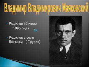 """Родился 19 июля 1893 года Родился в селе Багдади ( Грузия) МКОУ""""Кирчиженская"""