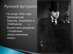 В конце 1912 года Маяковский, Бурлюк, Кручёных и Хлебников Выпустили альманах