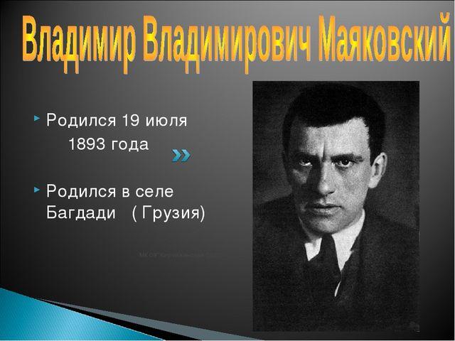 """Родился 19 июля 1893 года Родился в селе Багдади ( Грузия) МКОУ""""Кирчиженская..."""