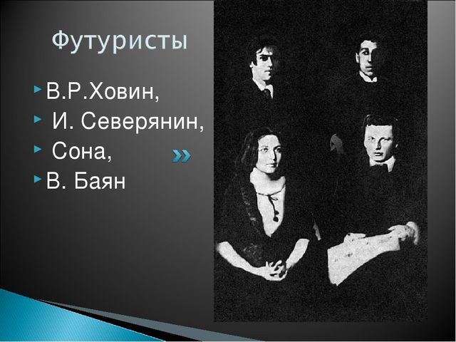 В.Р.Ховин, И. Северянин, Сона, В. Баян