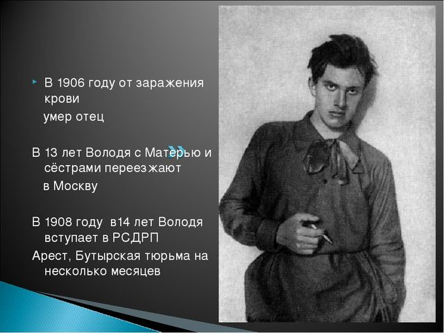 В 1906 году от заражения крови умер отец В 13 лет Володя с Матерью и сёстрами...
