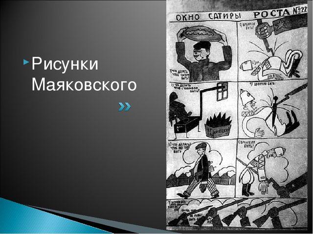 Рисунки Маяковского