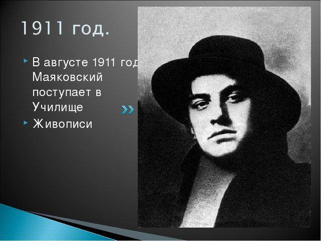 В августе 1911 года Маяковский поступает в Училище Живописи