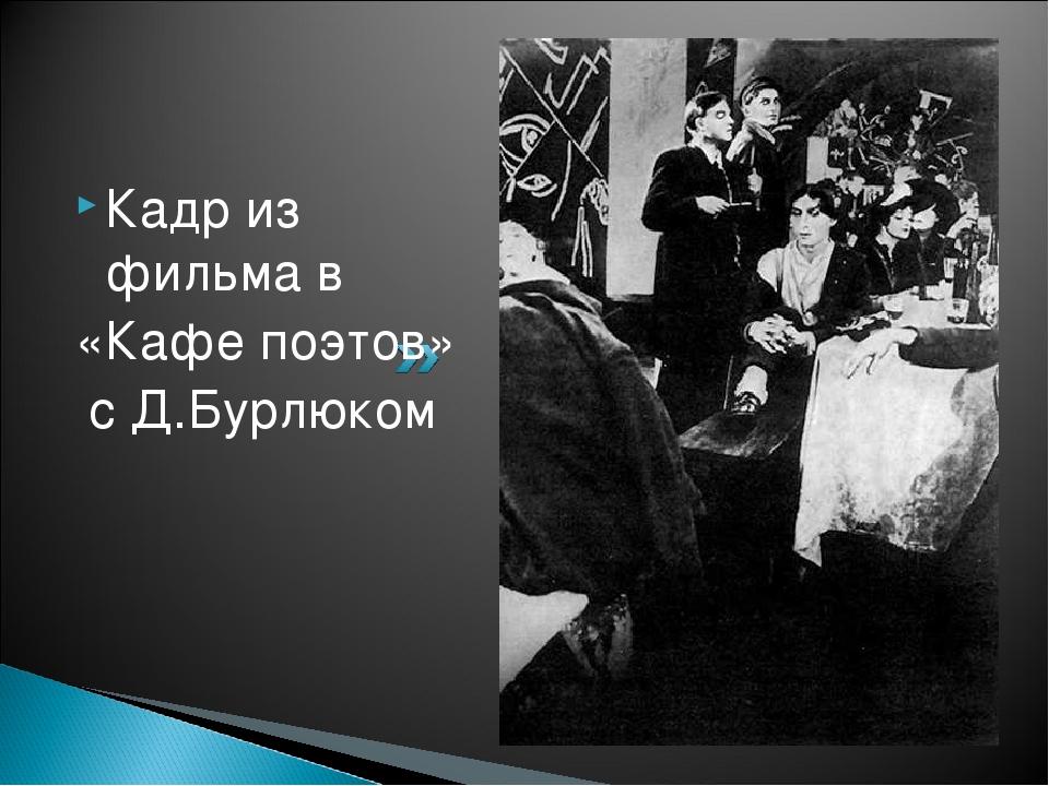 Кадр из фильма в «Кафе поэтов» с Д.Бурлюком