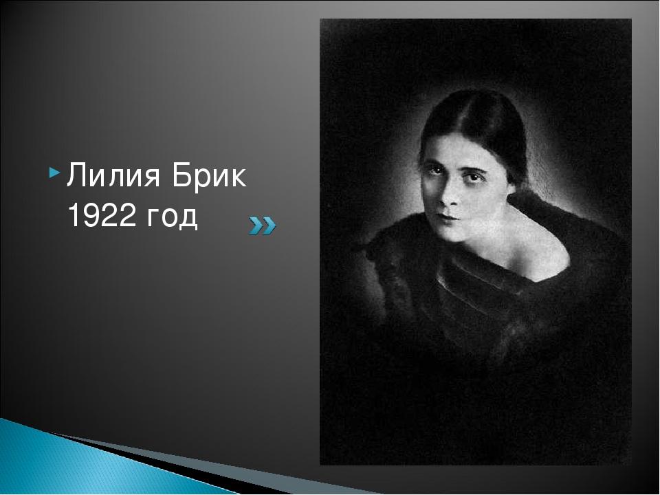 Лилия Брик 1922 год