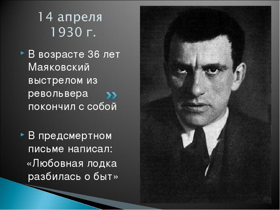 В возрасте 36 лет Маяковский выстрелом из револьвера покончил с собой В предс...