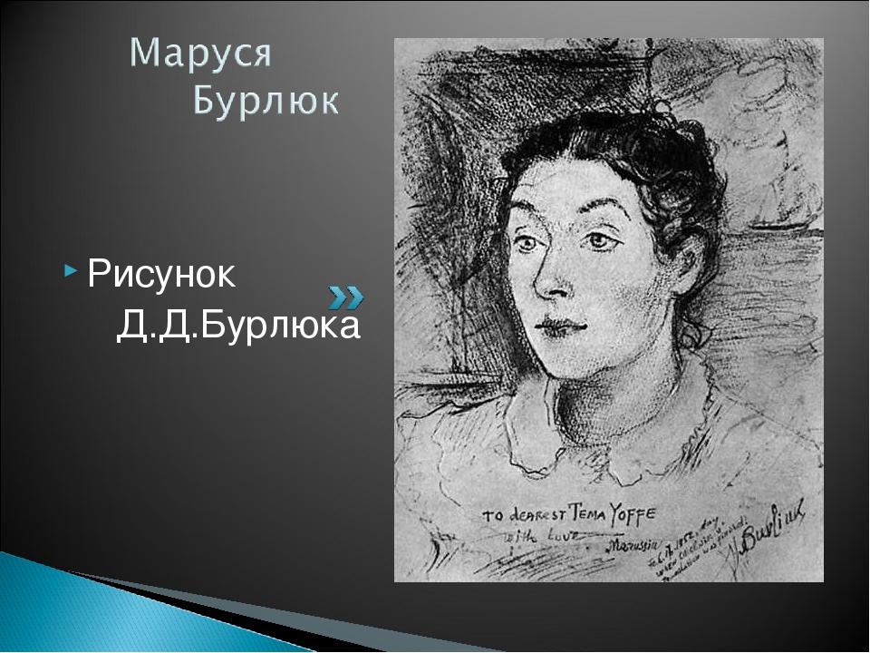 Рисунок Д.Д.Бурлюка
