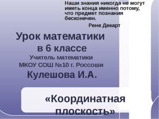 Урок математики в 6 классе Учитель математики МКОУ СОШ №10 г. Россоши Кулешов