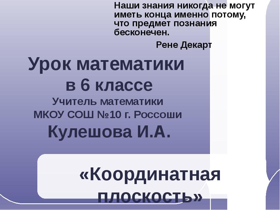 Урок математики в 6 классе Учитель математики МКОУ СОШ №10 г. Россоши Кулешов...