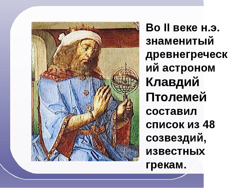 Во II веке н.э. знаменитый древнегреческий астроном Клавдий Птолемей составил...