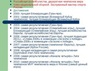 Российская волейболистка, двукратная чемпионка мира Член национальной сборной