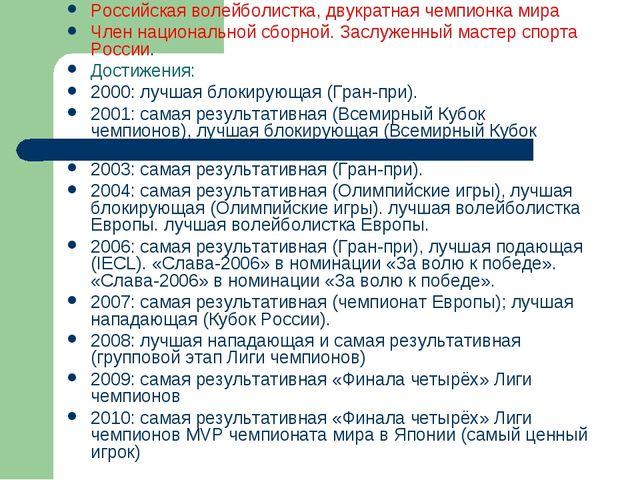 Российская волейболистка, двукратная чемпионка мира Член национальной сборной...