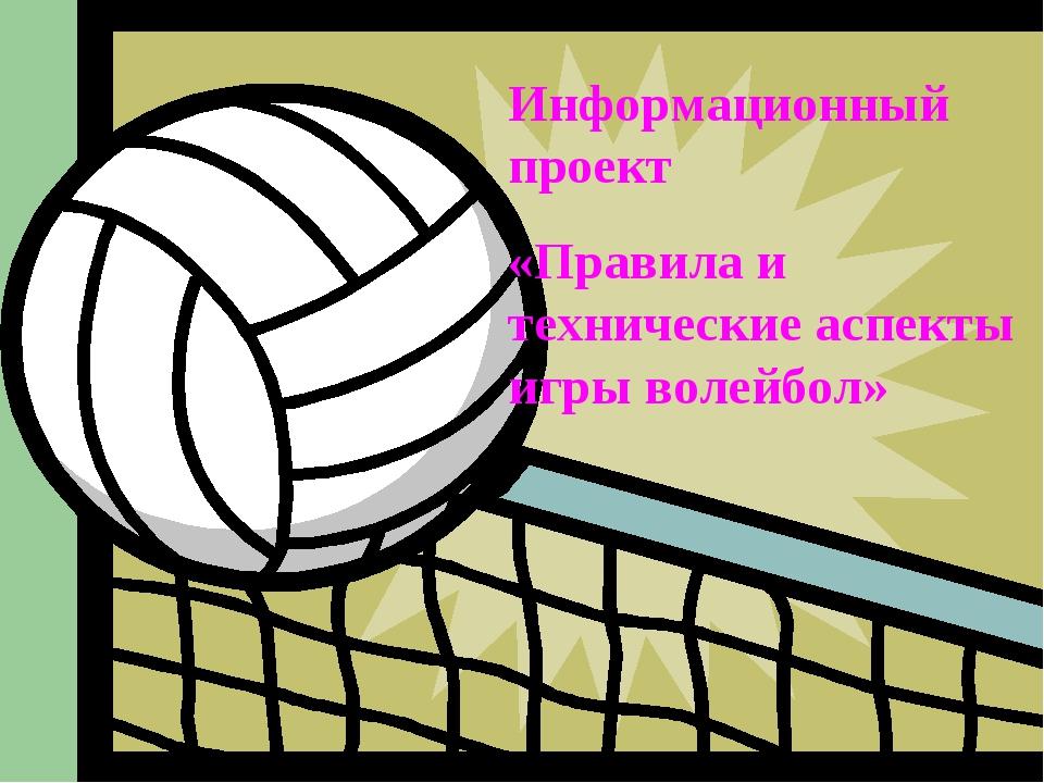 Информационный проект «Технические аспекты игры волейбол» Информационный прое...