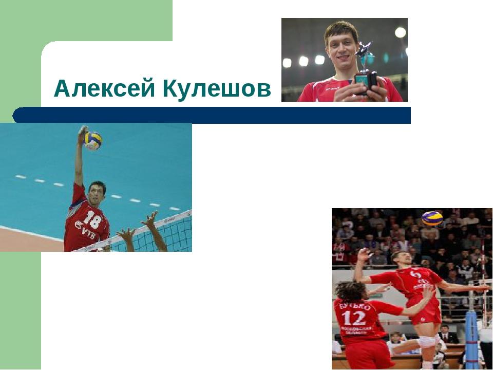 Алексей Кулешов