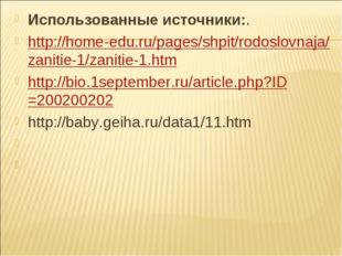 Использованные источники:. http://home-edu.ru/pages/shpit/rodoslovnaja/zaniti