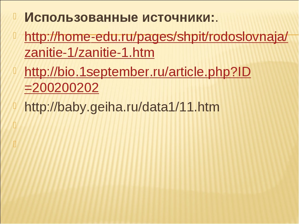 Использованные источники:. http://home-edu.ru/pages/shpit/rodoslovnaja/zaniti...