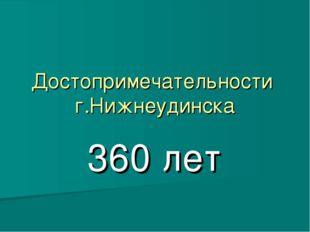 Достопримечательности г.Нижнеудинска 360 лет