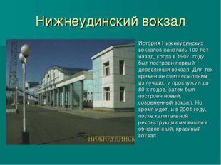 Нижнеудинский вокзал История Нижнеудинских вокзалов началась 100 лет назад, к