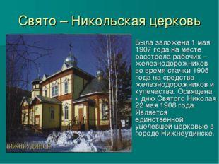 Свято – Никольская церковь Была заложена 1 мая 1907 года на месте расстрела р