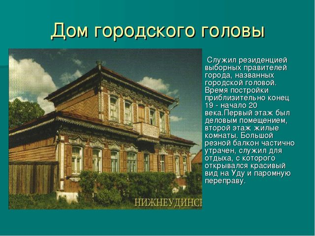 Дом городского головы Служил резиденцией выборных правителей города, названны...