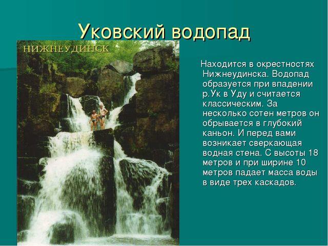 Уковский водопад Находится в окрестностях Нижнеудинска. Водопад образуется пр...