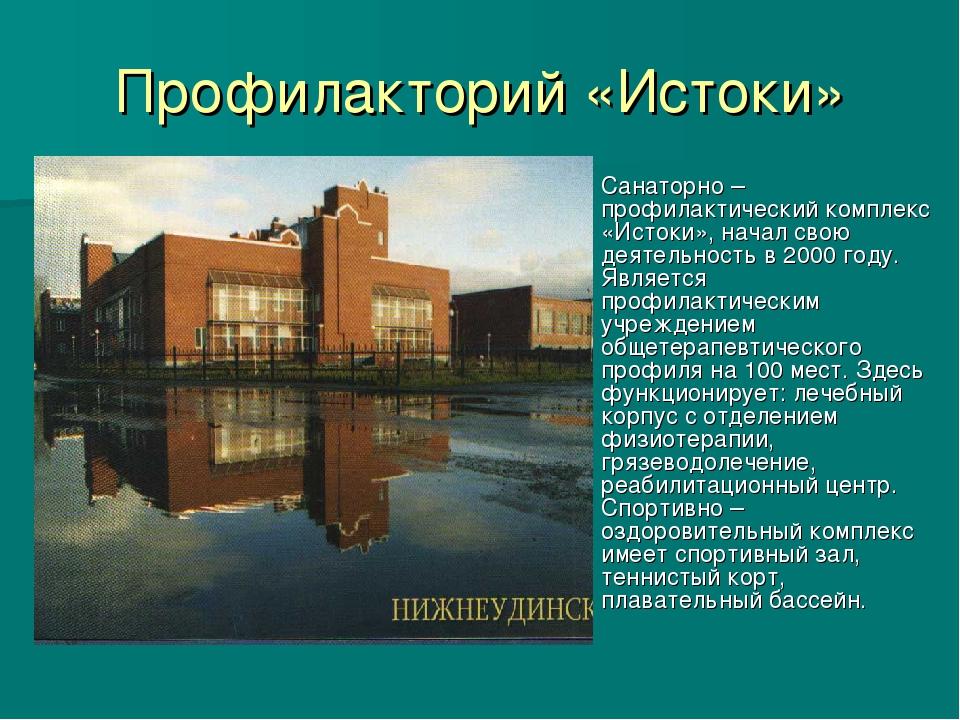 Профилакторий «Истоки» Санаторно – профилактический комплекс «Истоки», начал...