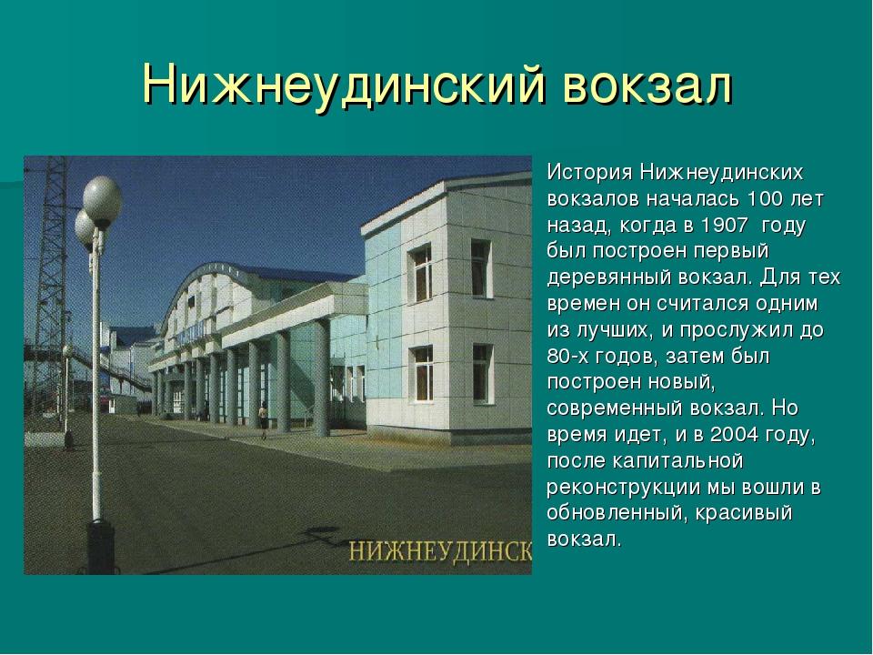 Нижнеудинский вокзал История Нижнеудинских вокзалов началась 100 лет назад, к...