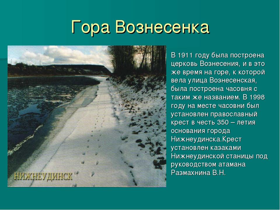 Гора Вознесенка В 1911 году была построена церковь Вознесения, и в это же вре...