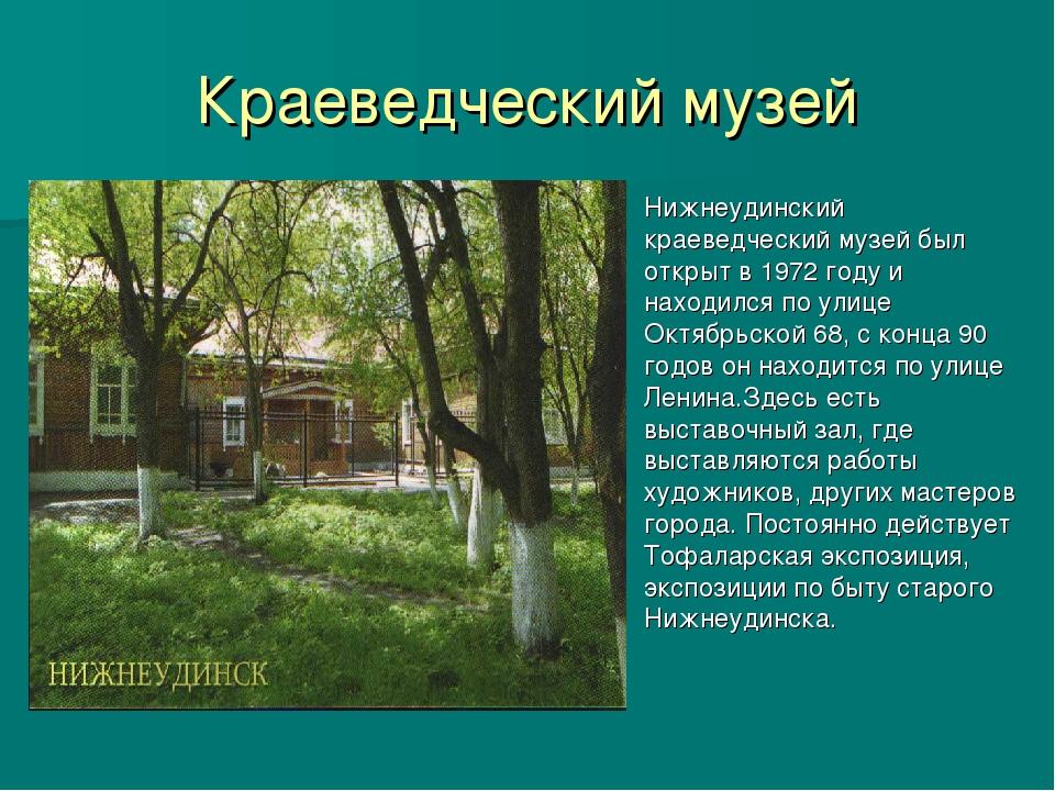 Краеведческий музей Нижнеудинский краеведческий музей был открыт в 1972 году...