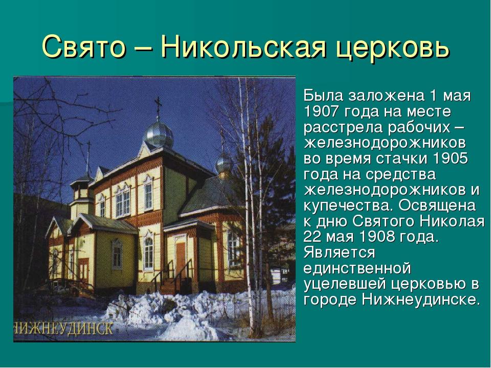 Свято – Никольская церковь Была заложена 1 мая 1907 года на месте расстрела р...