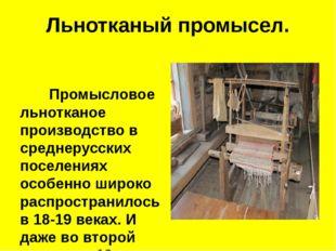 Льнотканый промысел. Промысловое льнотканое производство в среднерусских посе