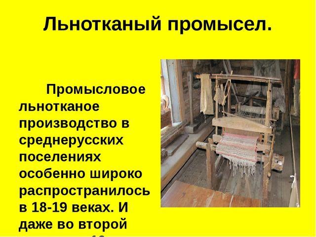 Льнотканый промысел. Промысловое льнотканое производство в среднерусских посе...