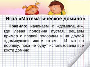 Игра «Математическое домино» Правило: начинаем с «доминушки», где левая поло