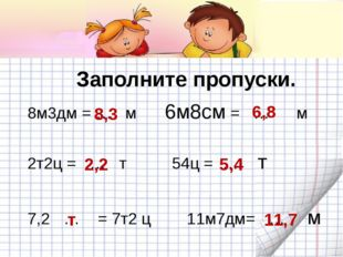 Заполните пропуски. 8м3дм = … м 6м8см = … м 2т2ц = … т 54ц = … т 7,2 … = 7т2